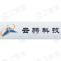 西安云骋电子科技有限公司