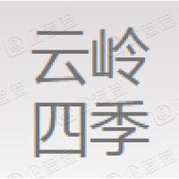 云南云岭四季酒店管理有限公司