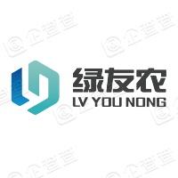 广西绿友农生物科技股份有限公司