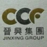 福建晋兴集团有限公司