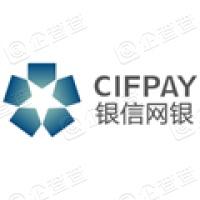 深圳市银信网银科技有限公司