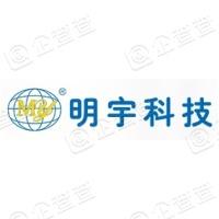 广东明宇科技股份有限公司