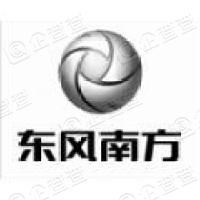 深圳东风南方汽车销售服务有限公司