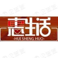 河南惠生活健康产业发展有限公司