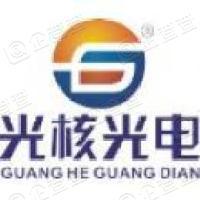 深圳市光核光电科技有限公司