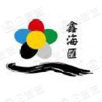 云南鑫海汇花业有限公司
