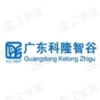 广东科隆智谷新材料股份有限公司