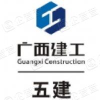广西建工集团第五建筑工程有限责任公司华中分公司