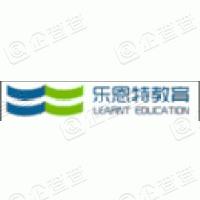 深圳市乐恩特教育信息技术有限公司