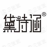 广州市诗慧芬化妆品有限公司