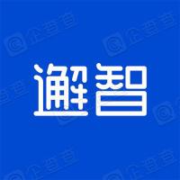 重庆邂智科技有限公司