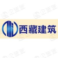 西藏达孜县建筑安装工程总公司