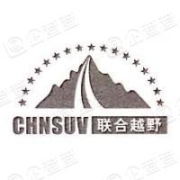 联合越野(北京)互联网信息服务有限公司