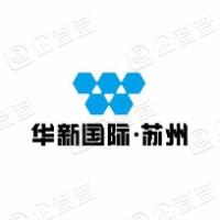 苏州华新国际物业管理有限公司上海金沙江路分公司