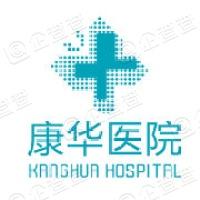 重庆康华医院有限责任公司