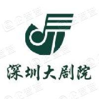 深圳大剧院运营管理有限责任公司