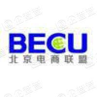 北京电商联盟网络科技有限公司