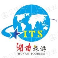 湖南旅游国际旅行社有限责任公司