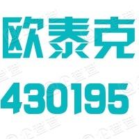 北京欧泰克能源环保工程技术股份有限公司