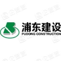 上海浦东路桥建设股份有限公司