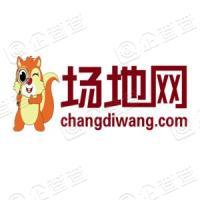 深圳市场地网电子商务有限公司