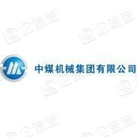 中煤机械集团有限公司