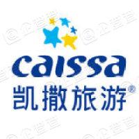 北京凯撒国际旅行社有限责任公司