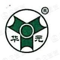 山东华元建设集团有限公司