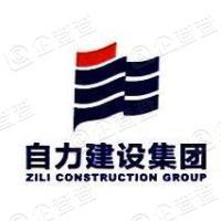 浙江自力建设集团有限公司