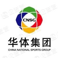 华体集团有限公司