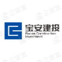 深圳市宝安建设投资集团有限公司
