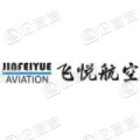 天津飞悦航空工业股份有限公司
