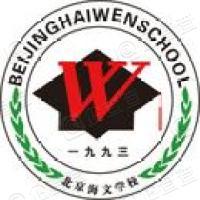 北京海文乐学教育科技有限公司