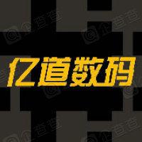 深圳市亿道数码技术有限公司