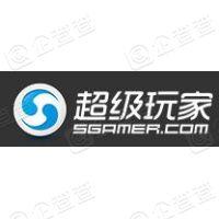 武汉超级玩家科技股份有限公司