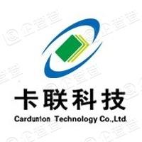 卡联科技集团股份有限公司