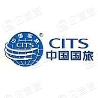 中国国旅(烟台)国际旅行社有限公司