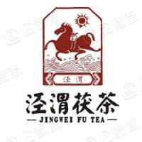 咸阳泾渭茯茶有限公司