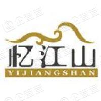 北京忆江山园林科技股份有限公司