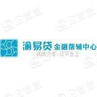 重庆渝易贷商贸有限公司