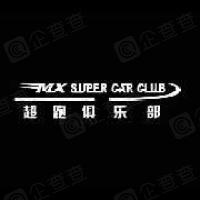 北京木辛汽车服务有限公司