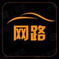 网路(天津)电子商务有限公司丹东分公司