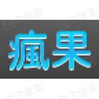 疯果(北京)科技有限公司