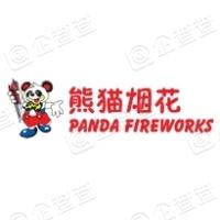 北京市熊猫烟花有限公司