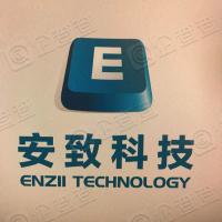 东莞市安致计算机科技有限公司
