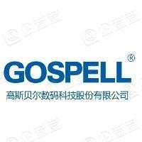 高斯贝尔数码科技股份有限公司