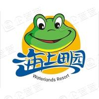 深圳市海上田园旅游发展有限公司