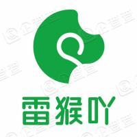 广州雷猴软件开发有限公司