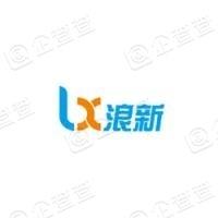 深圳市浪新媒体有限公司