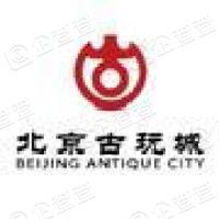 北京古玩城有限公司